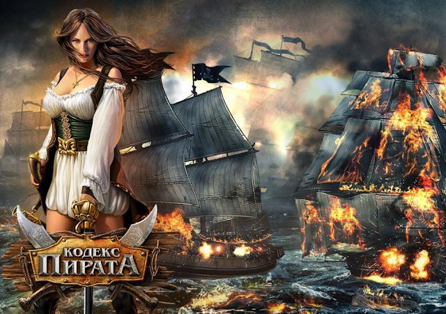 Морская онлайн стратегия про пиратов | Кодекс Пирата
