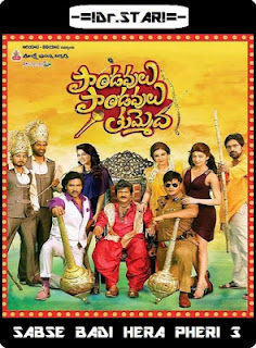 Paandavulu Paandavulu Thummeda 2014 hindi dubbed movie watch online HDrip
