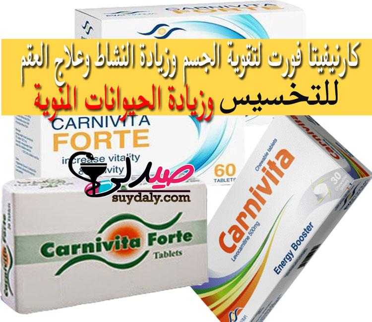 كارنيفيتا فورت أقراص Carnivita Forte Tablets لتقوية الجسم وزيادة النشاط والحيوانات المنوية والخصوبة وعلاج العقم والتخسيس تعرف الجرعة وكل ما يخص الدواء والسعر في 2020