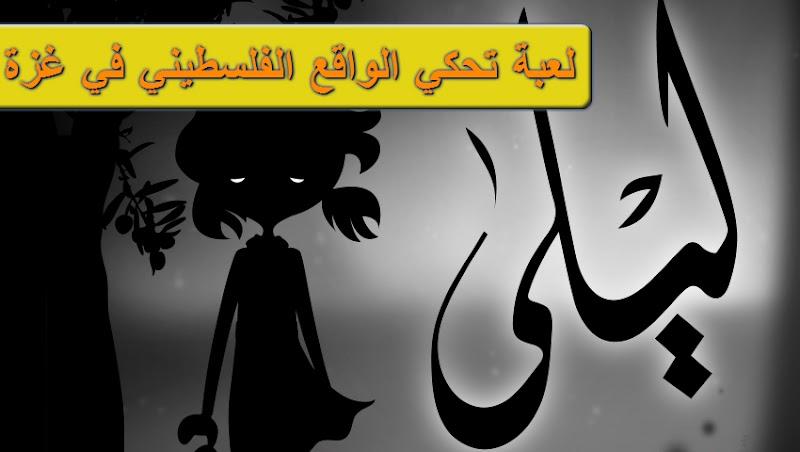 """لعبة ليلى وظلال الحرب """"Liyla and The Shadows of War والتي اثارات غضب أبل لانها تحاكي واقع الفلسطينين في غزة"""