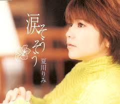 Nada Sou Sou – Rimi Natsukawa