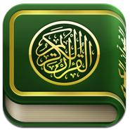برنامج القران الكريم - تحميل برنامج المصحف الالكتروني 2017 مكتوب ومسموع بصوت عدة شيوخ