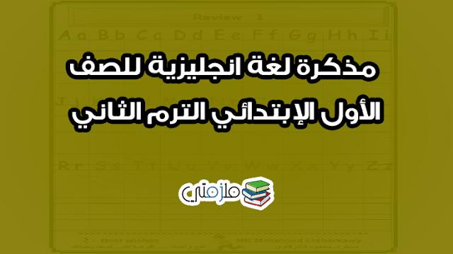مذكرة لغة انجليزية للصف الأول الإبتدائي الترم الثاني