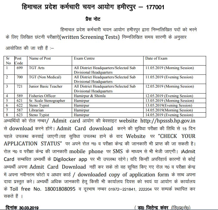 HPSSC Exam Date May 2019