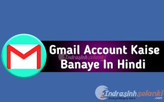 Gmail-kaise-banaye
