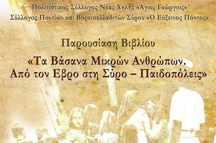 Βιβλιοπαρουσίαση στην Αλεξανδρούπολη: «Τα βάσανα μικρών ανθρώπων. Από τον Έβρο στη Σύρο - Παιδοπόλεις»