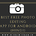 Best Free Photo Editing App for Android {Hindi}