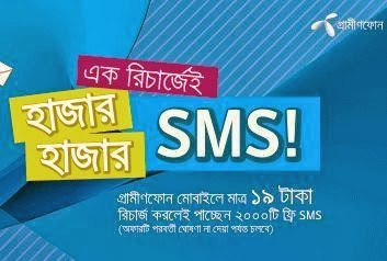 Grameenphone-Unlimited-SMS-offer-Usable-at-All-local-operators-Recharge-Exactly-19-Tk