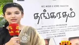 EXCLUSIVE   'Thangaratham' Movie Team Interview   Vettrii   Neeraja   Balamurugan