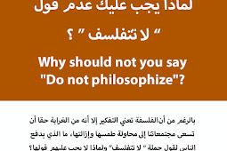 """لماذا يجب عليك عدم قول """" لا تتفلسف """" ؟ Why should not you say """"Do not philosophize""""?"""