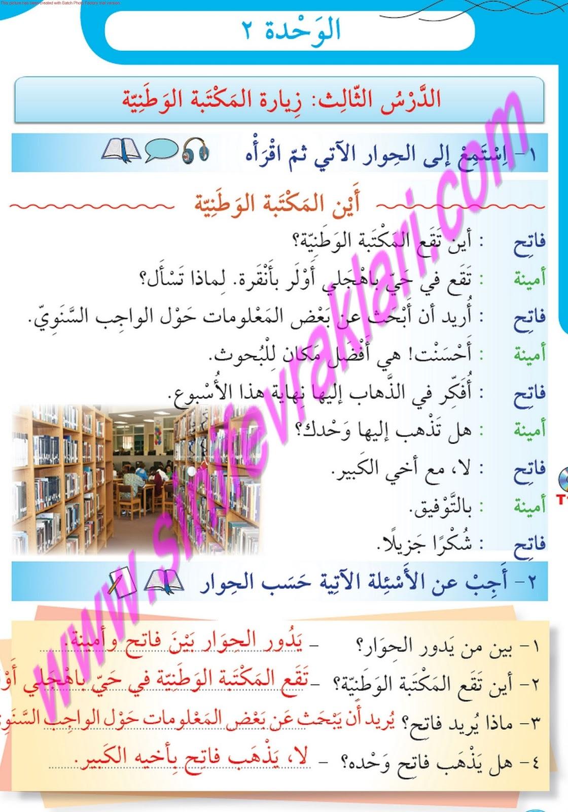 7 Sınıf Arapça Meb Yayınları Ders Kitabı Cevapları Sayfa 44 Ders