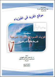 محاضرات فيزيا الصوت والحركة الموجية pdf