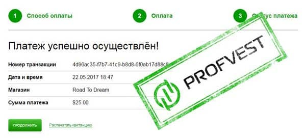 Депозит в Road to Dream 3