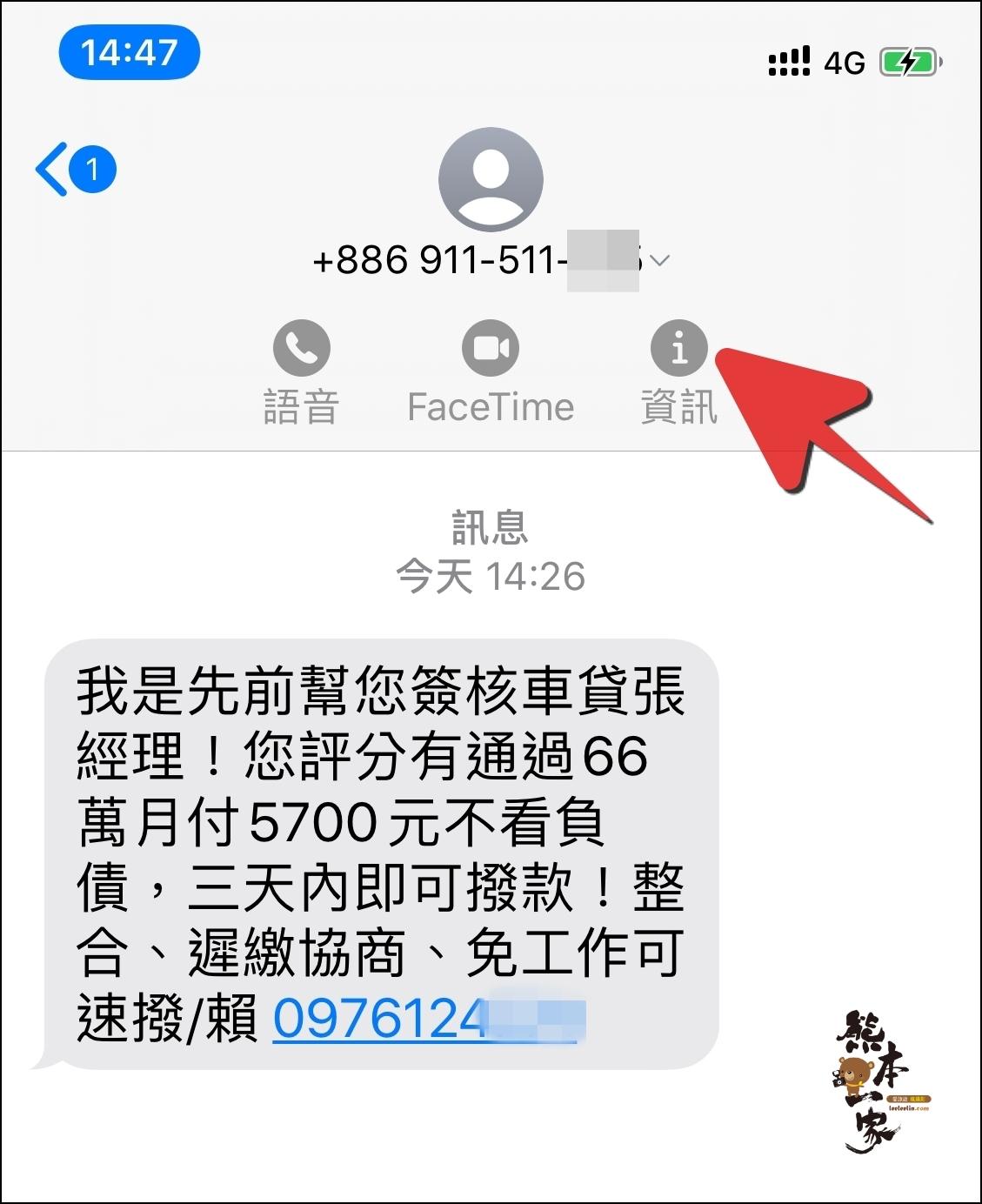 如何不再被未知簡訊廣告騷擾 iPhone封鎖簡訊,免安裝第三方App超方便