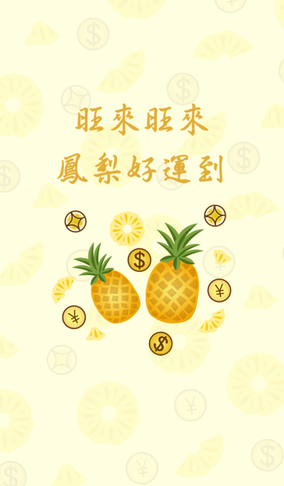 Pineapple good luck to! Want to come!