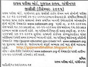 ➡➡State Examination Board GCC:- Exam Related Notification