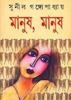 Manush, Manush by Sunil Gangopadhyay