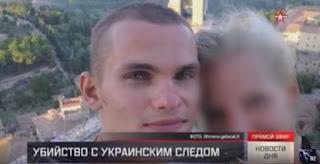 Трое украинских радикалов убили россиянина в Италии (видео)