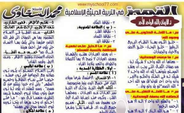 مراجعة ليلة امتحان التربية الاسلامية للصف الأول الثانوى ترم أول 2020  موقع مدرستى