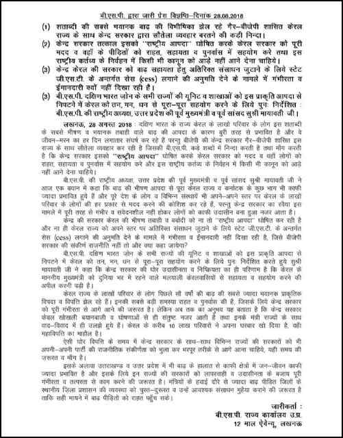 BSP Press release note