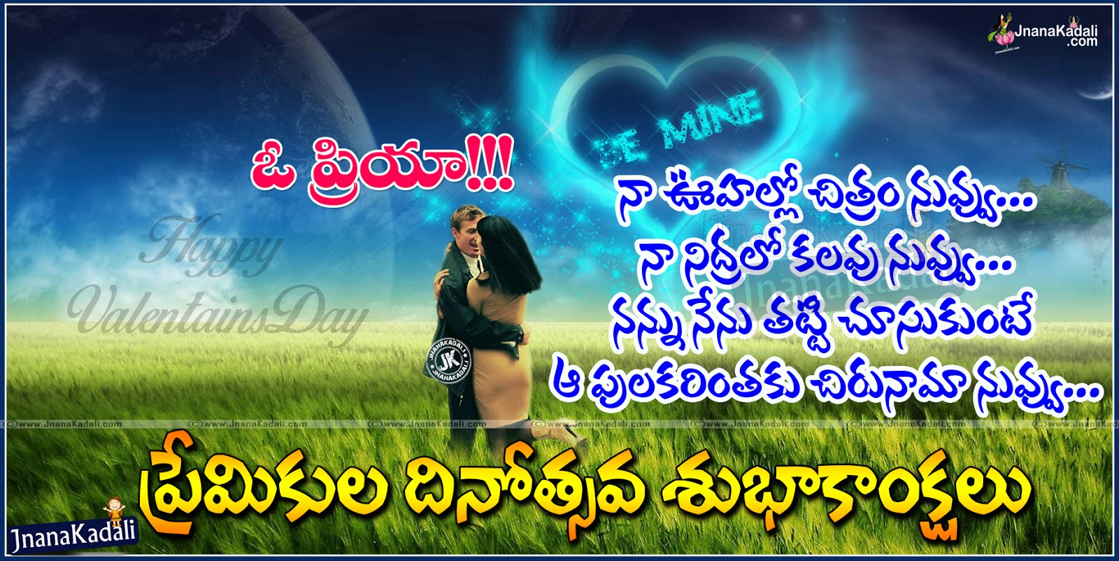 Nice Telugu Valentines Day Wishes With Love Quotes Jnana Kadali