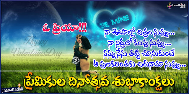 Here is a Feb 14 Telugu Valentine's Day Quotes and Greetings with Nice Love Images. Telugu Beautiful Love Quotes for Valentine's Day. Nice Telugu Happy Valentine's Day Greetings Online. Free Beautiful Online Telugu Premikula Roju Online Greetings and Quotations Pictures.Telugu Happy Valentine's Day Wallpapers. Best Telugu Good Quotes with Nice Lovers Day Quotations.