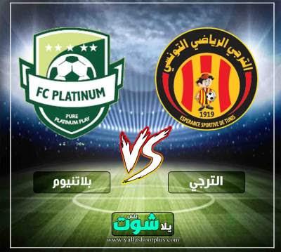 مشاهدة مباراة الترجي وبلاتنيوم بث مباشر اليوم 16-3-2019 في دوري ابطال افريقيا