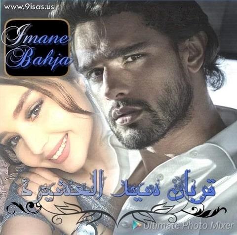 7e7be3ac3 قربان سيد العشيرة الجزء التاسع | قصص مغربية بالدارجة