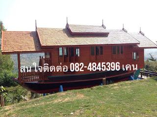 แบบบ้านไม้ชั้นเดียวบนตัวเรือ