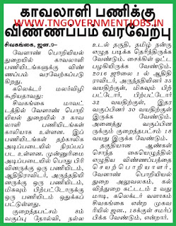 Applications are invited for Watchman Post in Department of Agricultural Engineering Sivagangai District (Govt of Tamil Nadu)