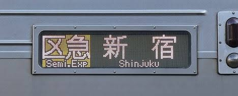 京王電鉄 区間急行 新宿行き8 7000系LED