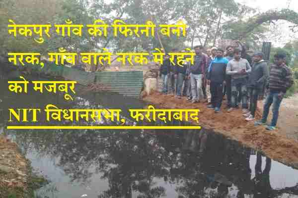faridabad-nekpur-village-firni-water-logging-become-narak-no-action
