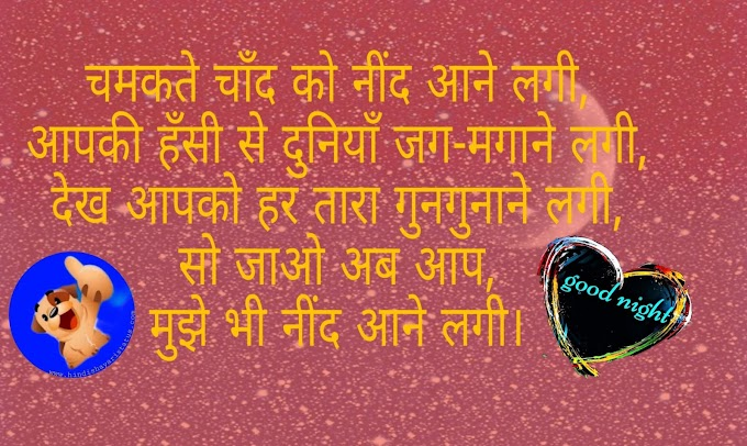 Good Night Shayari In Hindi - Best Good Night Wishing SMS