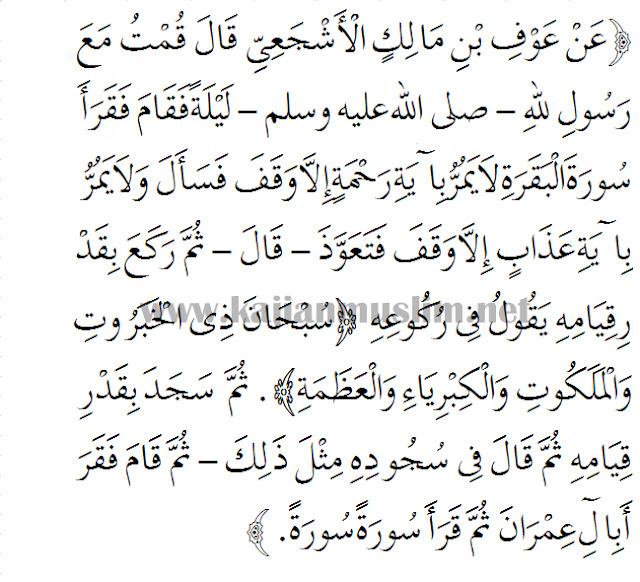 Hadits, Inilah Ayat Yang Di Baca Nabi Saat Shalat Malam
