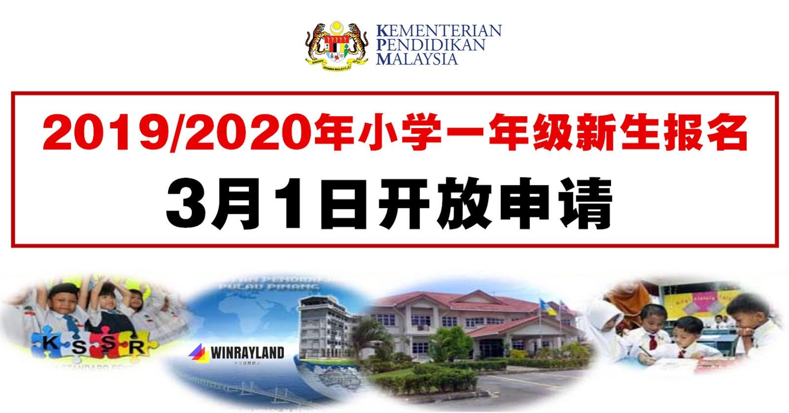 2019 / 2020年小学一年级新生报名,将在3月1日开放申请