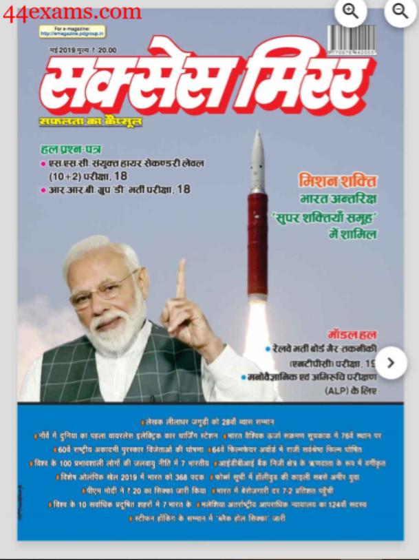 सक्सेस मिरर कर्रेंट अफेयर्स (मई 2019) : सभी प्रतियोगी परीक्षा हेतु हिंदी पीडीऍफ़ पुस्तक | Success Mirror Current Affairs (May 2019) : For All Competitive Exam Hindi PDF Book