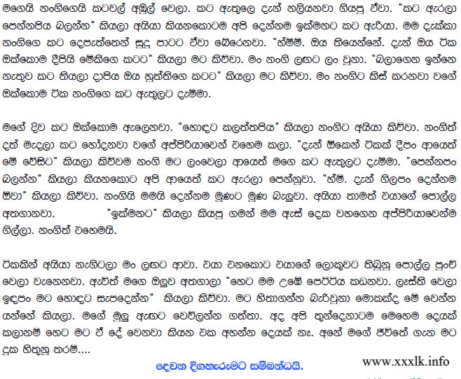 Sinhala Wal Katha Wal Katha Lokaya: වැල කතා සිංහල : Rashmige