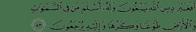 Surat Ali Imran Ayat 83