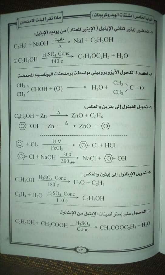 أفضل مراجعة كيمياء عضوية للصف الثالث الثانوي  14