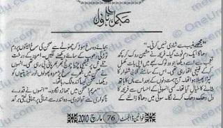 tere ishq ki bail by Rahat Jabeen