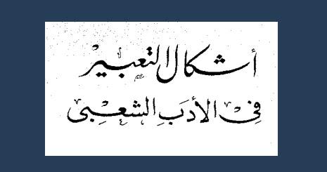 تحميل كتاب البلاغة العربية في ثوبها الجديد pdf