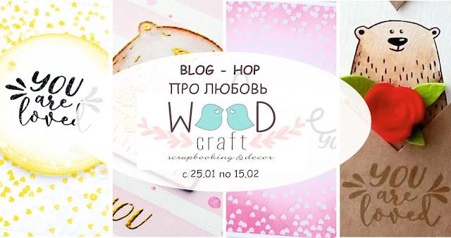 Блог-Хоп ПРО Любовь вместе с Wood-Craft