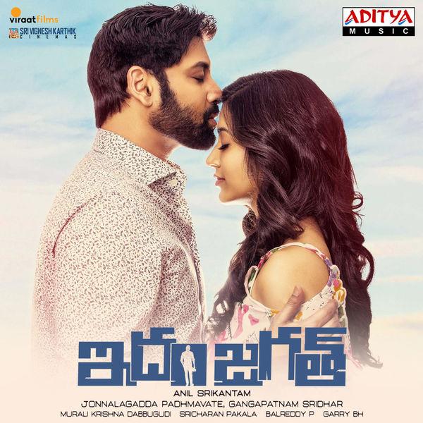 Idam Jagath (2018) Telugu Songs Lyrics