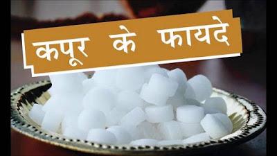 Camphor Benefits In Hindi
