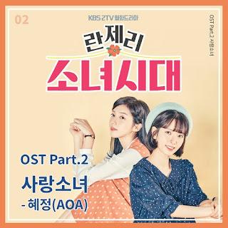 Download MP3, Video, MV, [Single] Hyejeong (AOA) – Girls' Generation 1979 OST Part.2