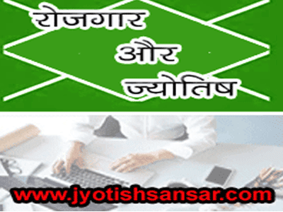 100% hindi jyotish for rojgar