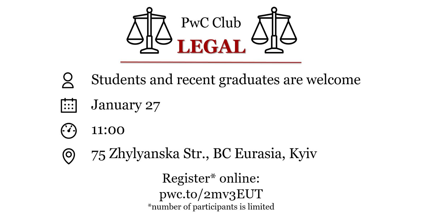 PwC Україна запрошує студентів та випускників на щомісячну зустріч PwC Club