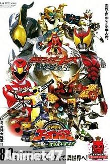 Engine Sentai Go-onger: Boom Boom! Bang Bang! GekijōBang!! -  2012 Poster