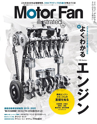 Motor Fan illustrated Vol.159 zip online dl and discussion