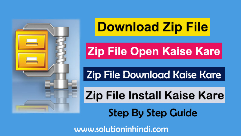 zip-file-download-kaise-kare